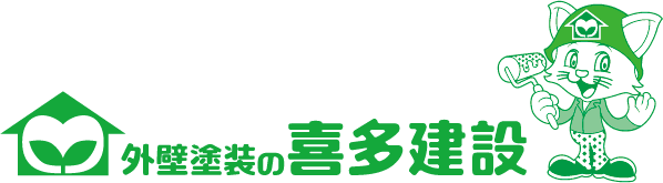 埼玉県狭山市/所沢市の外壁塗装工事なら「喜多建設」の狭山市 外壁リフォーム工事 遮熱塗装も安心塗装専門店