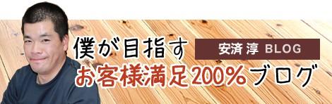 僕が目指すお客様満足200%ブログ