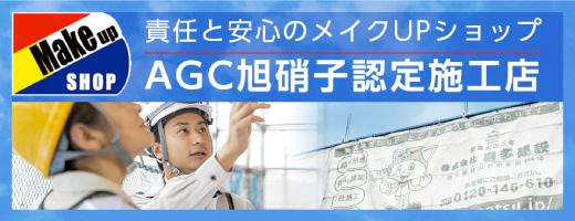 AGC旭硝子認定施工店