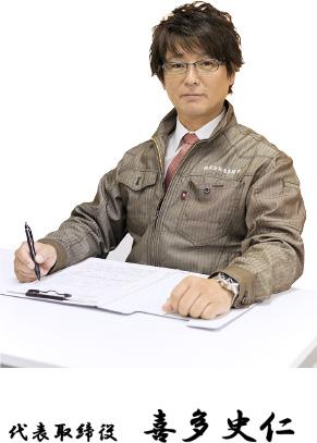 喜多建設代表取締役