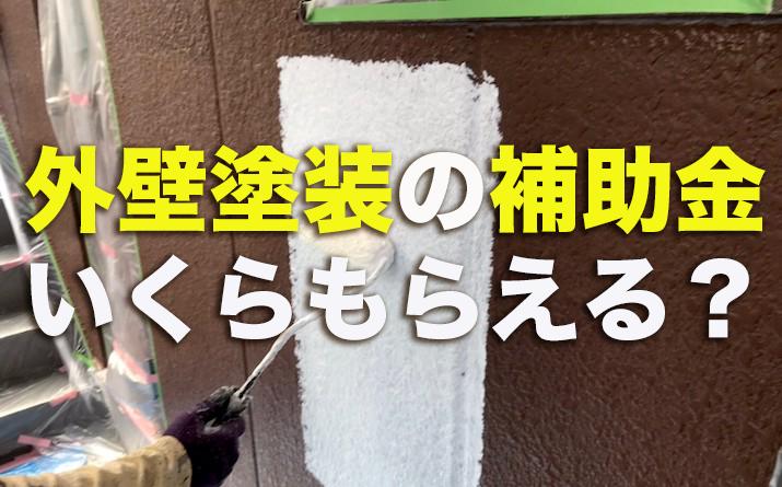 助成 壁 金 塗り替え