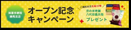 ㈱喜多建設練馬支店オープン記念キャンペーン